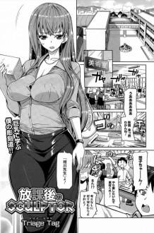 【エロ漫画・エロ同人】エッチくなった美人の先生が秘密だよって男子生徒と学校でセックスしちゃうよ~www
