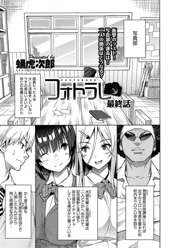 [蛹虎次郎] フォトラレ 最終話 (1)