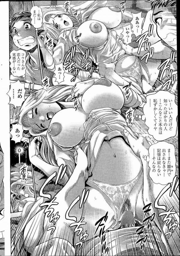 【エロ漫画】記憶喪失の巨乳美人が一緒に暮らしてるエッチな男にセックスされてるんだけど…【無料 エロ同人】(18)