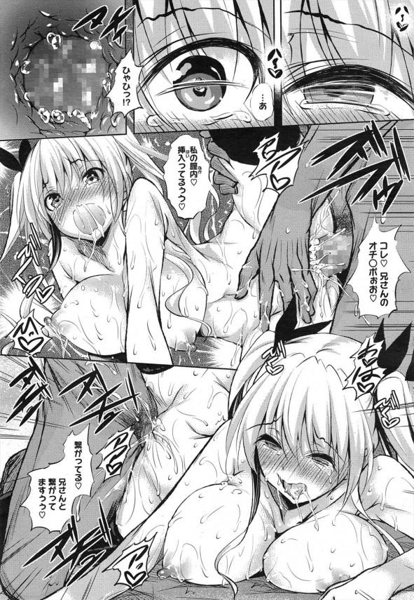 【エロ漫画】女子校生の義理の妹とエッチしまくった結果w【無料 エロ同人】(15)
