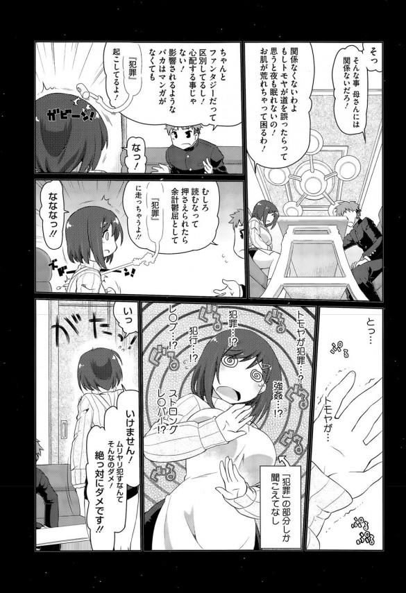 【エロ漫画】巨乳熟女の母親が息子と近親相姦エッチしてるよ~w【無料 エロ同人】 (5)