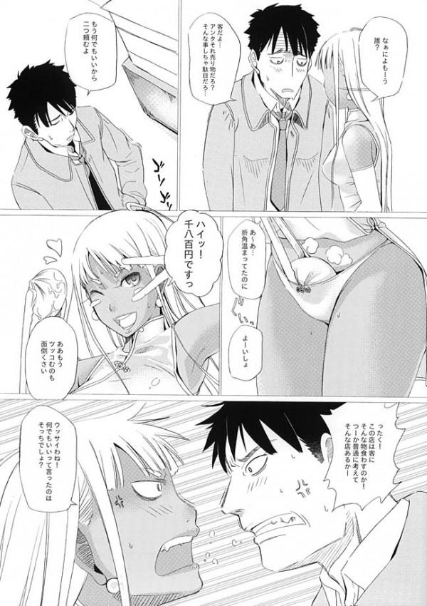 【エロ漫画】巨乳美少女がセックスされて大量の潮吹いちゃってますぅ~ww【無料 エロ同人誌】 (4)