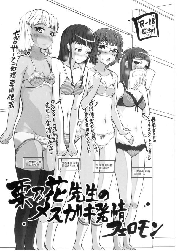 栗乃花先生のメスガキ発情フェロモン (1)