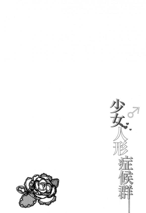 【エロ漫画】往診先の可愛い男の娘にホームドクターの先生がアナルセックスしちゃってるよ~w【無料 エロ漫画】 (3)