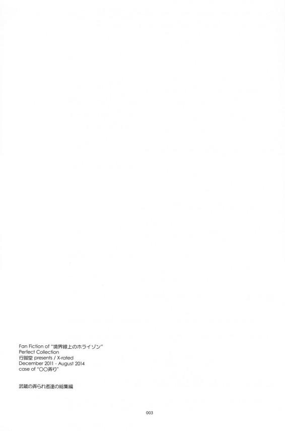 【境ホラ エロ漫画・エロ同人】ネイト、メアリ、二代、立花、武蔵たちが中出しセックスしちゃうエッチな総集編だよw (2)