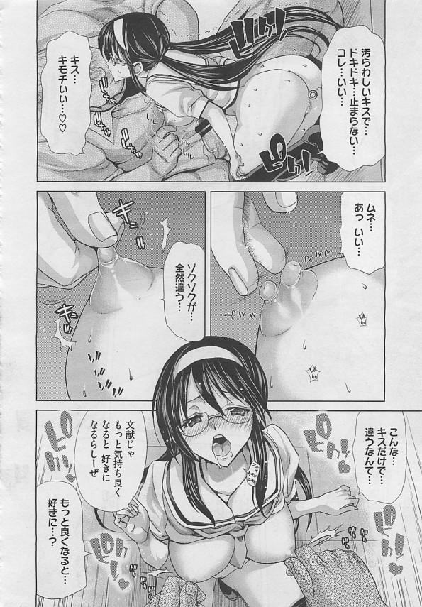 【エロ漫画】眼鏡っ子巨乳の女子校生委員長が学校でセックスの自習をしてます【無料 エロ同人】(14)