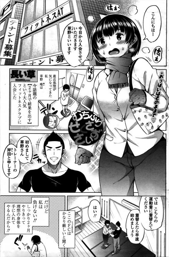 【エロ漫画】フィットネスクラブに入会したむちむち可愛い少女がエッチぃ事をされまくるよ~【長い草 エロ同人】_(1)