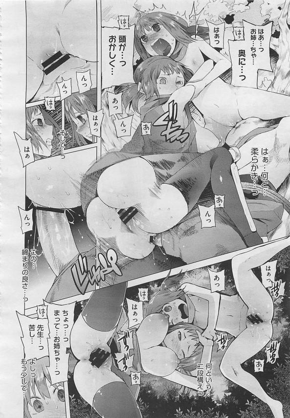 【エロ漫画】巨乳のくノ一が分身して出てきた貧乳少女と一緒にエッチな攻撃をして…【無料 エロ同人】(16)