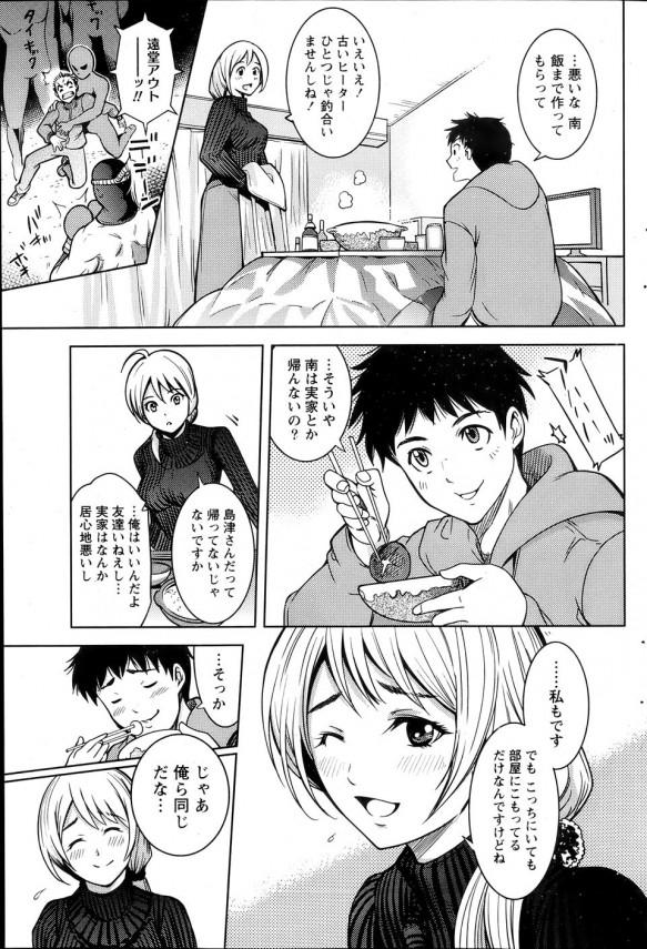 【エロ漫画】とっても可愛らしい上の階のドジ娘と楽しく真冬にポカポカ気分でセックスしちゃう♪【無料 エロ同人】 (7)