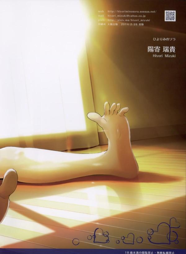 スクミズシンドローム 2【エロ漫画・エロ同人誌】スク水女子を家に呼んでセックス!スク水にぶっかけたりずらしハメしたりスク水最高www (2)