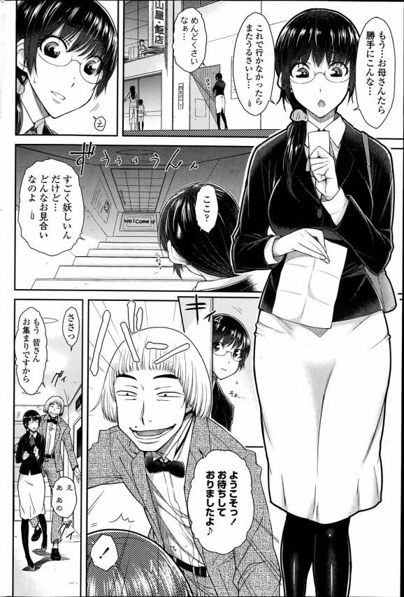 【エロ漫画】セックスお見合い参加した眼鏡っ子巨乳のお姉さんがエッチされまくるよ~【五十嵐唱乃 エロ同人】_(2)