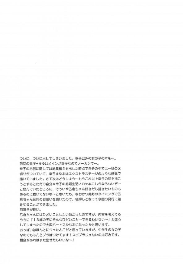 【モバマス エロ漫画・エロ同人】貧乳JCアイドル乙倉悠貴がPさんにセックスされて絶頂しエッチな特訓をされた結果wwwwwwwwwwww (19)