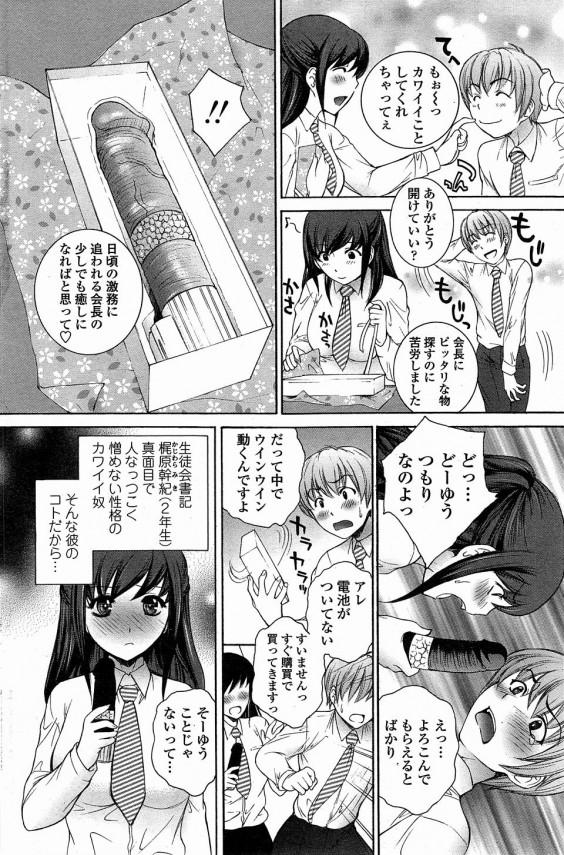 【エロ漫画】巨乳美少女JKの生徒会長さんが後輩男子と学校でエッチしまくってますぅ~【無料 エロ同人】(2)