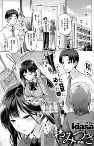 【エロ漫画】新婚の先生が学校でJKにイラマチオしたりセックスしちゃってるよ~【kiasa エロ同人】