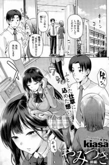 【エロ漫画・エロ同人】新婚の先生が学校でJKにイラマチオしたりセックスしちゃってるよ~www