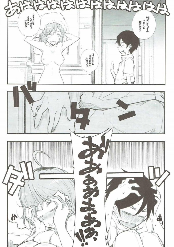 【だがしかし エロ漫画・エロ同人】鹿田ココノツが巨乳眼鏡っ子のおねえさん尾張ハジメとセックスしてるよ~ww (5)