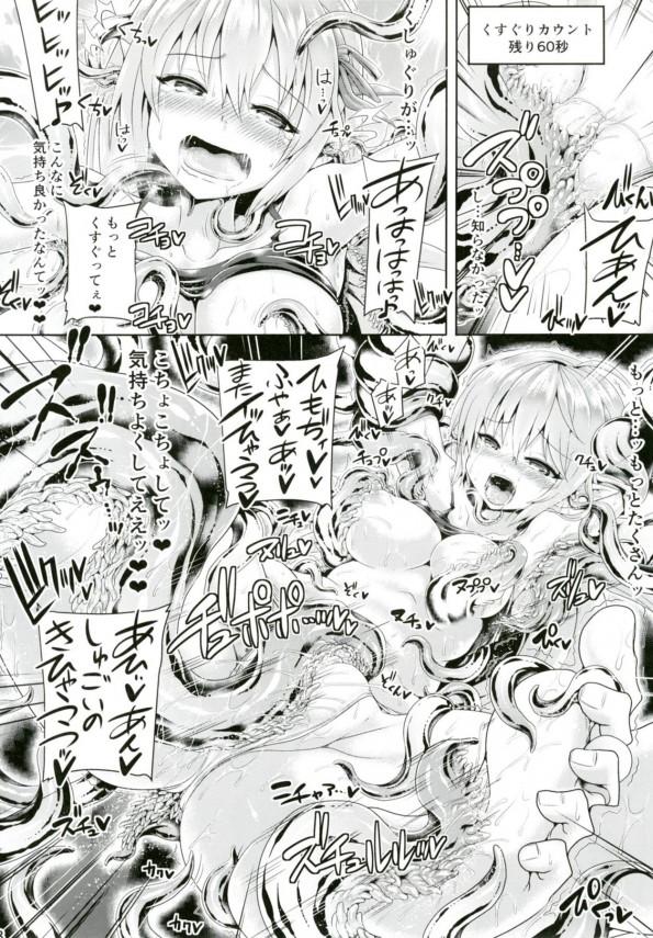 【シャドバ エロ漫画・エロ同人】ルナと決闘した巨乳のお姉さんアリサがくすぐられて絶頂~ってエッチ漫画なのだ~ww (17)