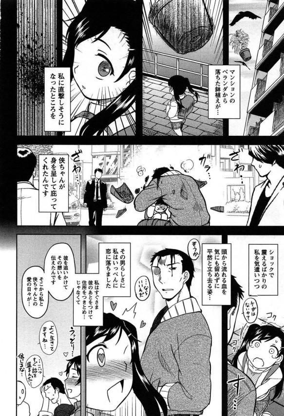 【エロ漫画・エロ同人】子供の頃に助けたカワイイ彼女にラブホに連れ込まれてイチャラブSEX! (4)
