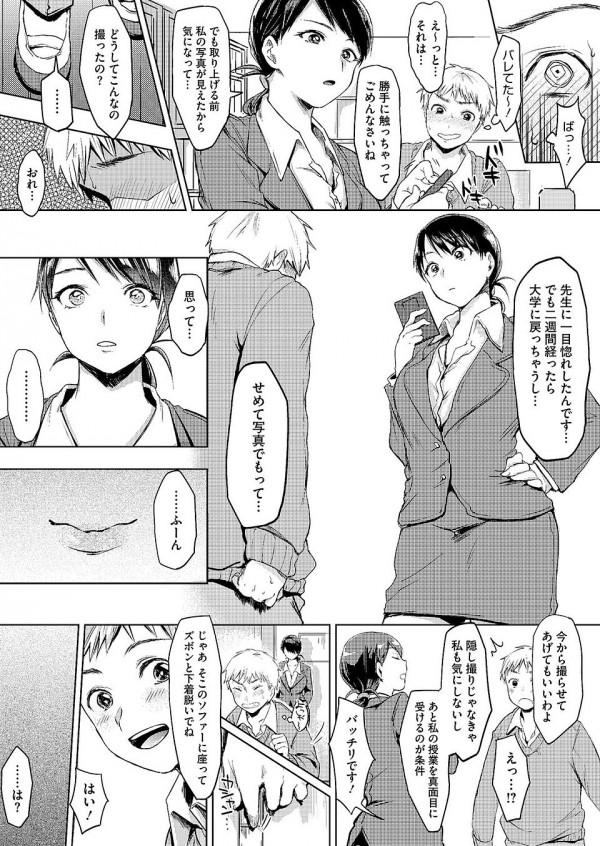 【エロ漫画】教育実習に来たエッチぃ美人女子大生が痴女ってきたよ~w【無料 エロ同人】(5)