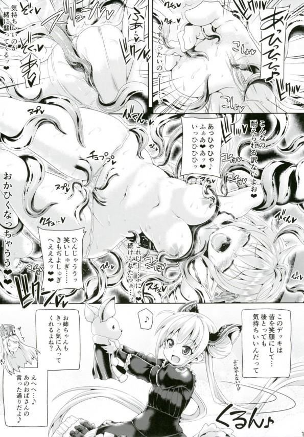 【シャドバ エロ漫画・エロ同人】ルナと決闘した巨乳のお姉さんアリサがくすぐられて絶頂~ってエッチ漫画なのだ~ww (16)