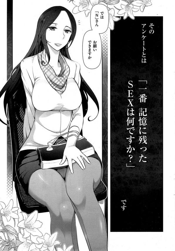 【エロ漫画】ドSなお姉さんが純情な年下青年を痴女って中出しセックス!その時の彼が今の旦那なんです【無料 エロ同人】(2)