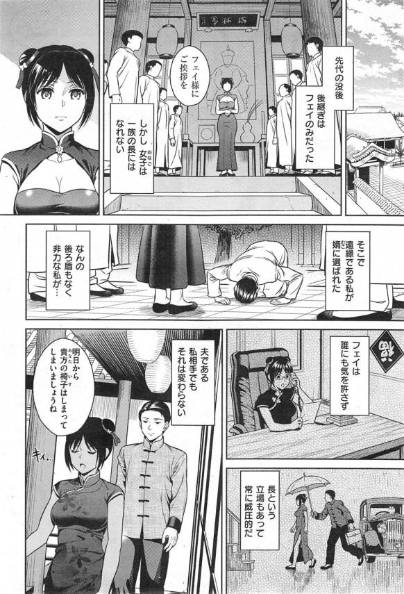 【エロ漫画・エロ同人】普段はドSな嫁を寝室に着くなり押し倒して犯しまくり! (2)