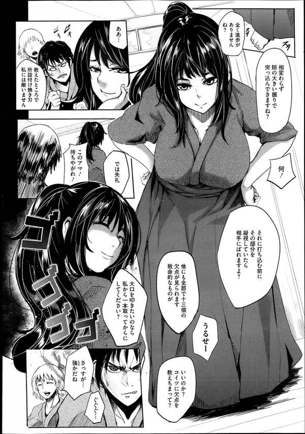 【エロ漫画】文武両道の美人女子校生とセックスしたった結果w【無料 エロ同人】(2)