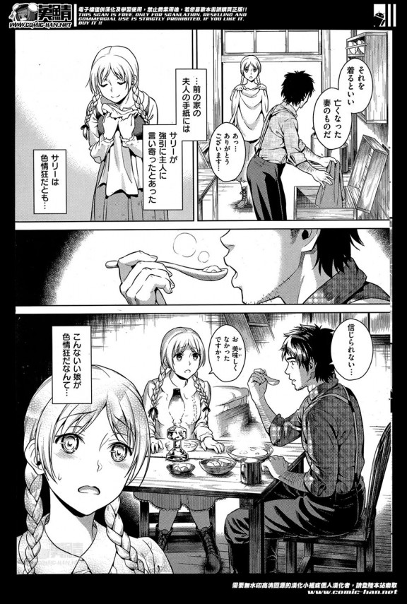 【エロ漫画・エロ同人】遠縁の少女を引き取ったら色情魔だった件www (3)