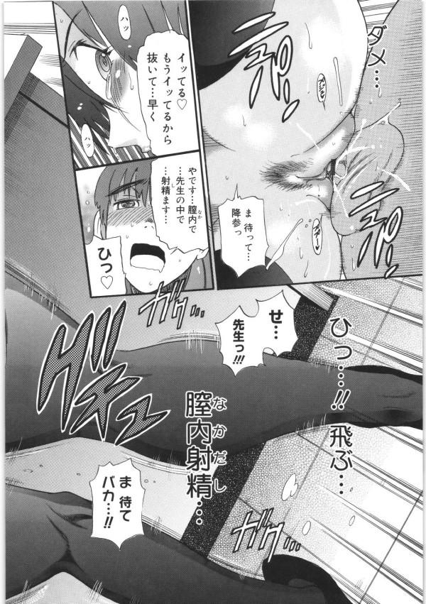 【エロ漫画】女教師なお姉さんは生徒に告白されて情に絆されて。気がつけば生徒の肉便器先生に♪【無料 エロ同人】 (22)