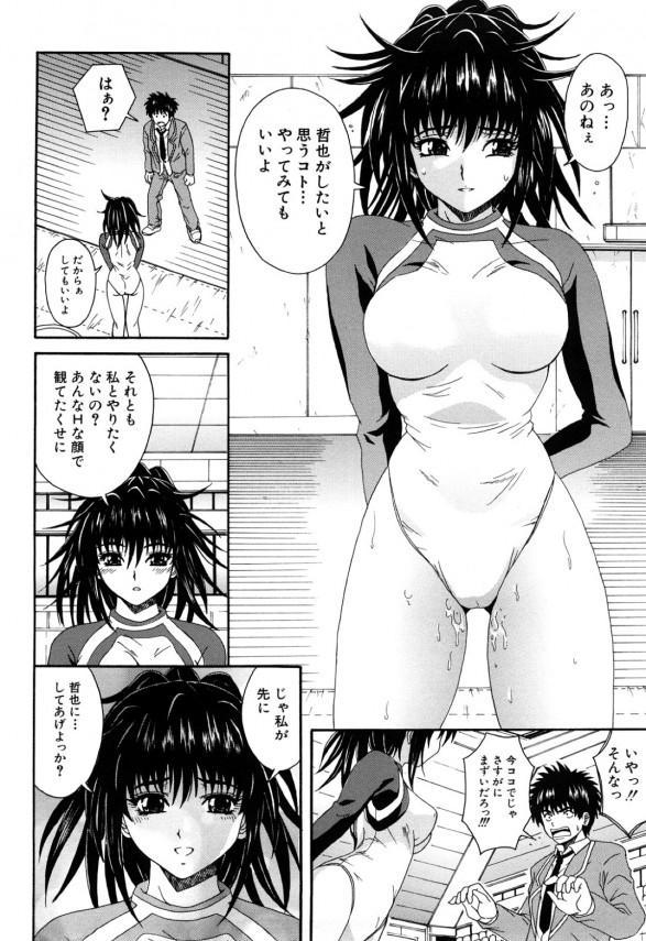 【エロ漫画・エロ同人誌】ドスケベ新体操ガールと用具室でセックスwww (8)