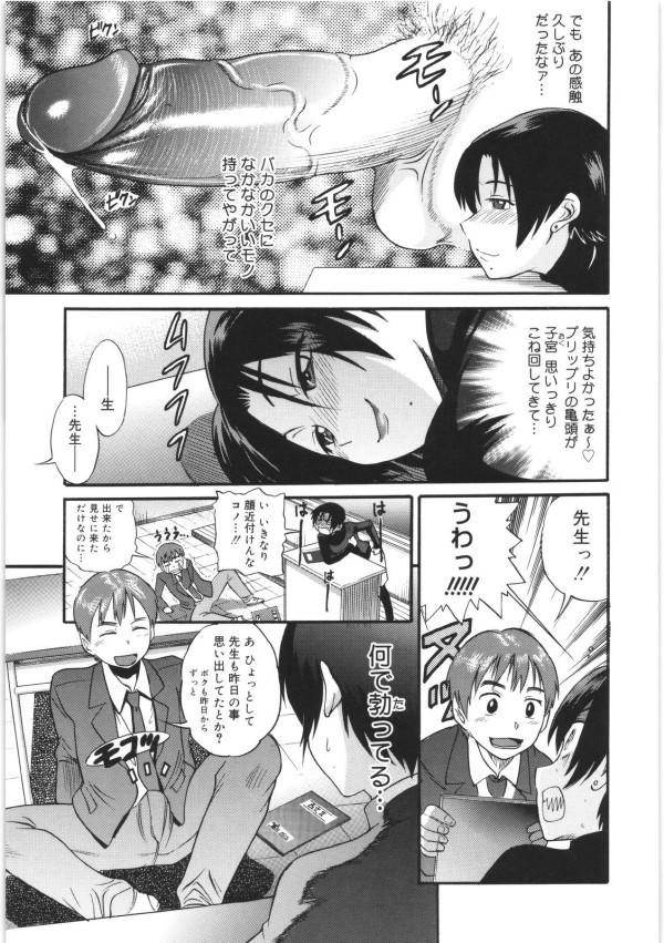 【エロ漫画】女教師なお姉さんは生徒に告白されて情に絆されて。気がつけば生徒の肉便器先生に♪【無料 エロ同人】 (9)