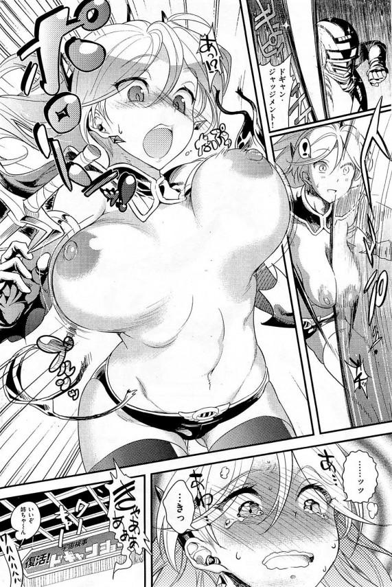 特撮ヒーローの「宇宙検事ドギャン」が好きすぎるエロカワ巨乳のえりかさんがドギャンの格好したアクターさんと念願のセックス♡ (2)