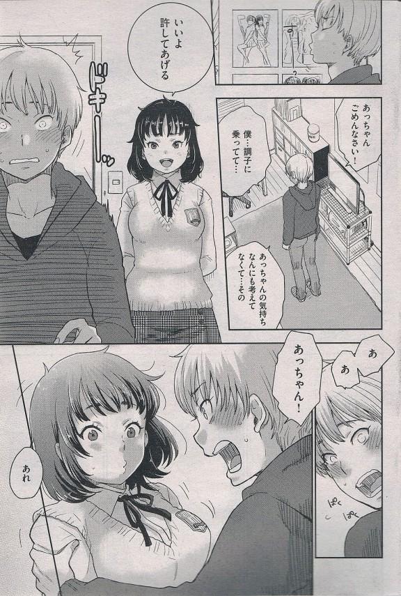 【エロ漫画・エロ同人誌】見抜きでガマンしていた彼女と念願の初SEX! (9)