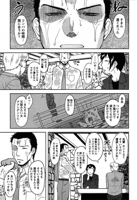 【エロ漫画・エロ同人】子供の頃に助けたカワイイ彼女にラブホに連れ込まれてイチャラブSEX! (1)