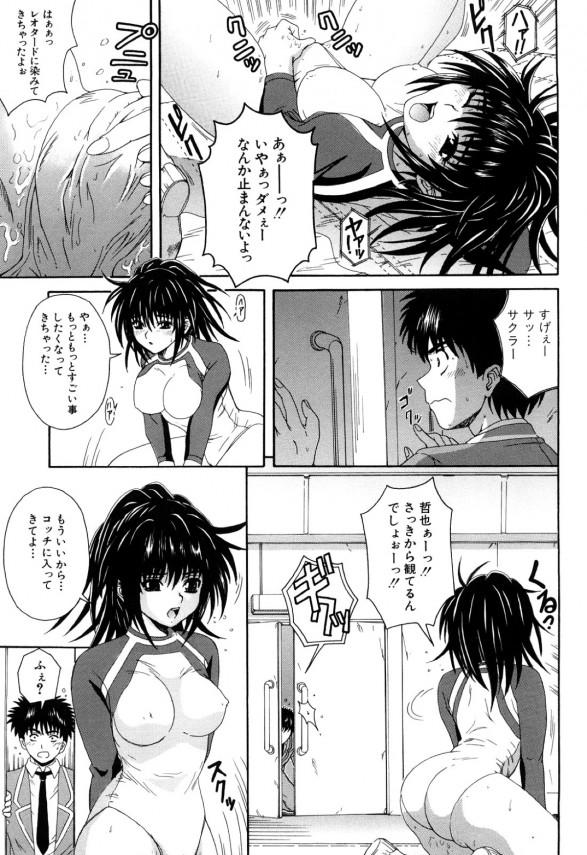 【エロ漫画・エロ同人誌】ドスケベ新体操ガールと用具室でセックスwww (7)