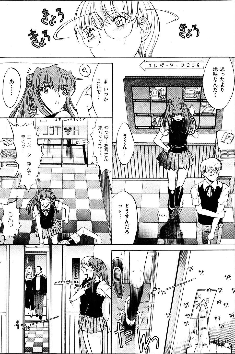 【エロ漫画】ラブホテルでJKは制服姿のままで同級生とたっぷりエッチを楽しんで絶叫してます♪【無料 エロ同人】
