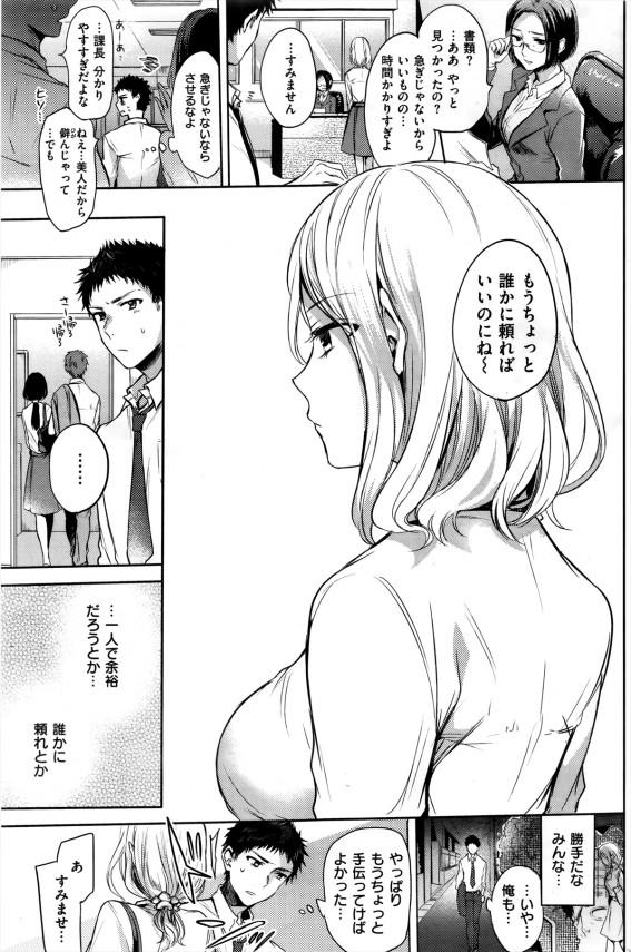 【エロ漫画・エロ同人誌】変な噂のある会社の先輩と良い感じになってイチャラブSEX! (3)