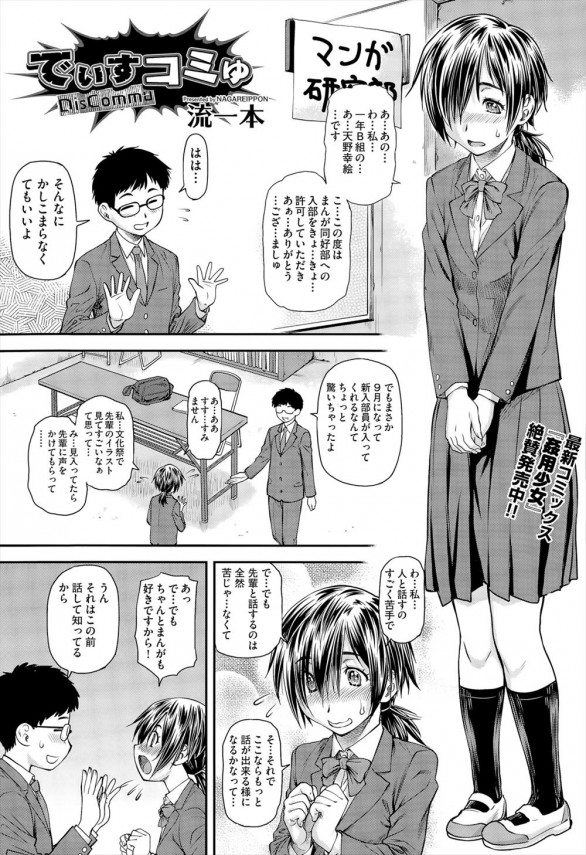 地味っ子女子校生が学校で下衆な男子達に調教エッチされちゃうーww (1)
