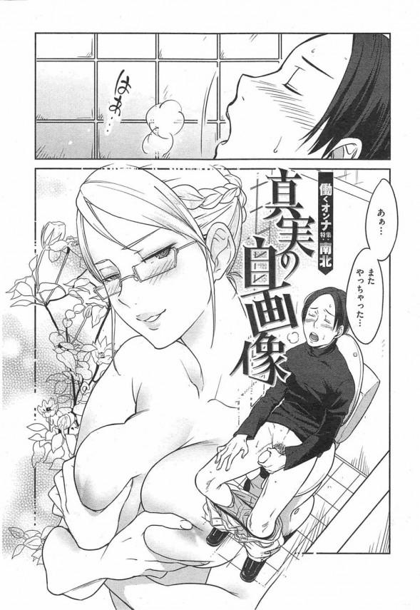 【エロ漫画】究極の年下女子によるサディスティックなおチンポ嬲り作品。こんな色っぽい生徒に犯されたい♪【南北 エロ同人】_(2)
