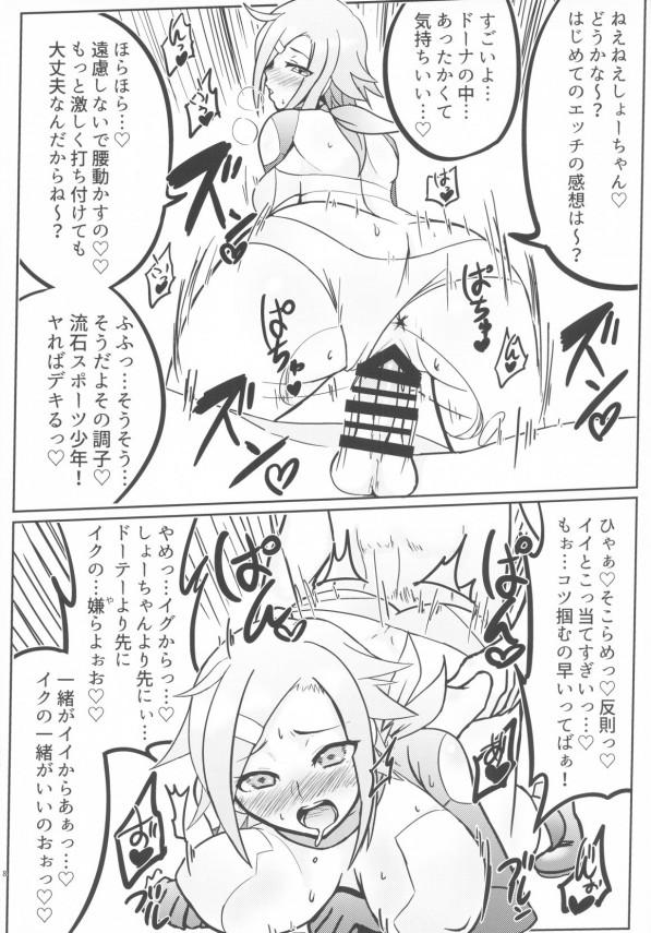 【エロ漫画】ルリグの可愛い女の子と実際にセックスできちゃう話を集めたエロエロな総集編!!【無料 エロ同人誌】 (7)