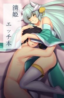 【FGO エロ漫画・エロ同人】巨乳ヤンデレお姉さん清姫がマスターとセックスしてるフルカラーのエッチ漫画だおww