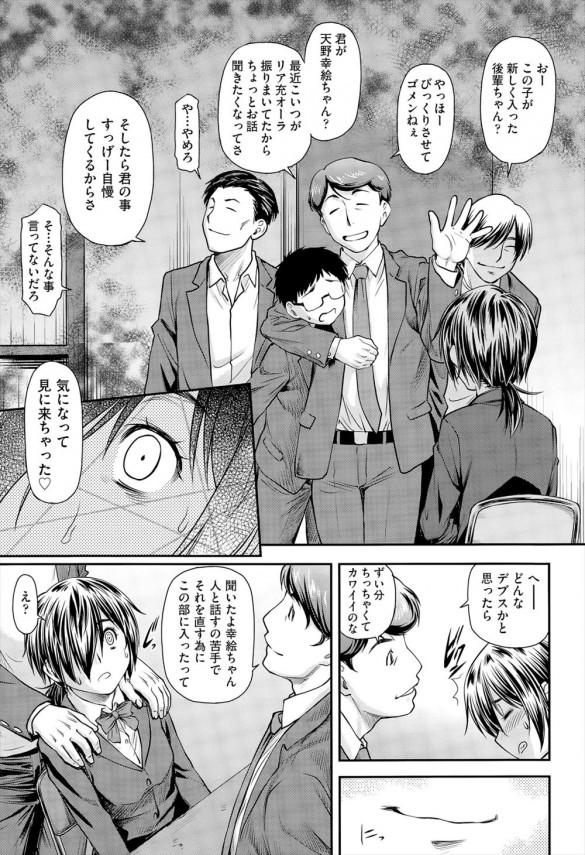 地味っ子女子校生が学校で下衆な男子達に調教エッチされちゃうーww (3)