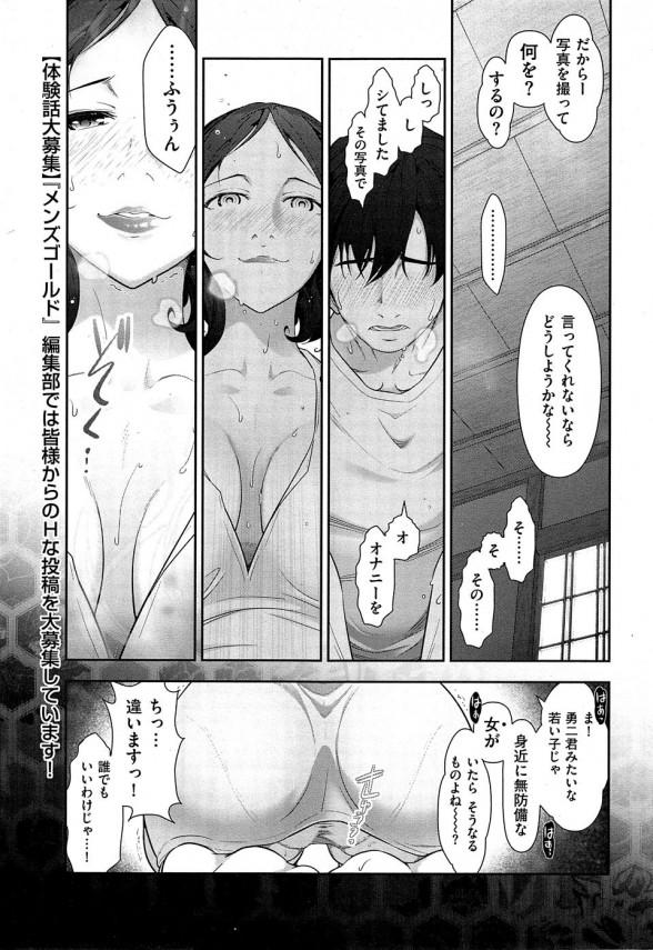 【エロ漫画】ドSなお姉さんが純情な年下青年を痴女って中出しセックス!その時の彼が今の旦那なんです【無料 エロ同人】(10)