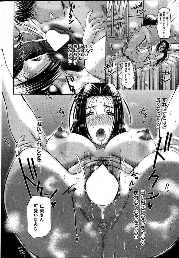 【エロ漫画】ウブな人妻さんが調教セックスに堕ちる!雌イキしまくる快楽を淫らに楽しんでます【草津てるにょ エロ同人誌】(18)