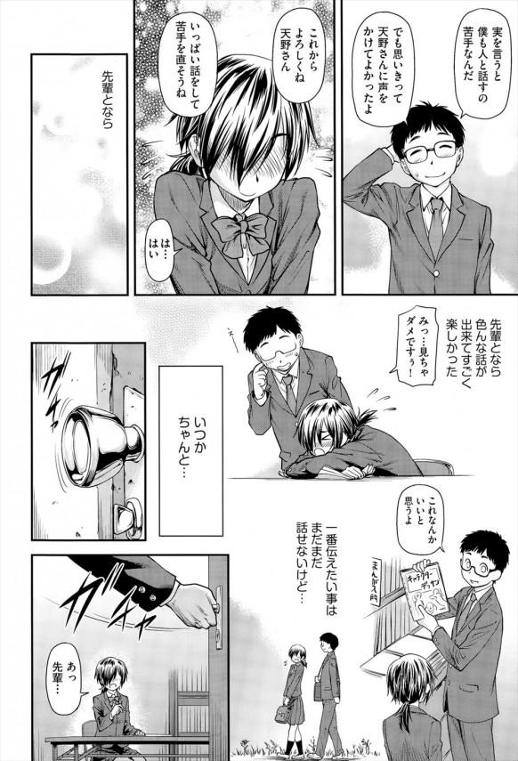 地味っ子女子校生が学校で下衆な男子達に調教エッチされちゃうーww (2)