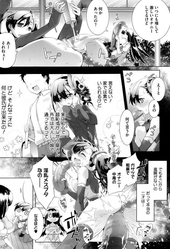 淫乱エッチな母娘が3P乱交エッチしまくるよ~ww (3)