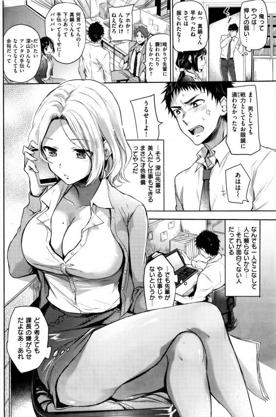 【エロ漫画・エロ同人誌】変な噂のある会社の先輩と良い感じになってイチャラブSEX! (2)