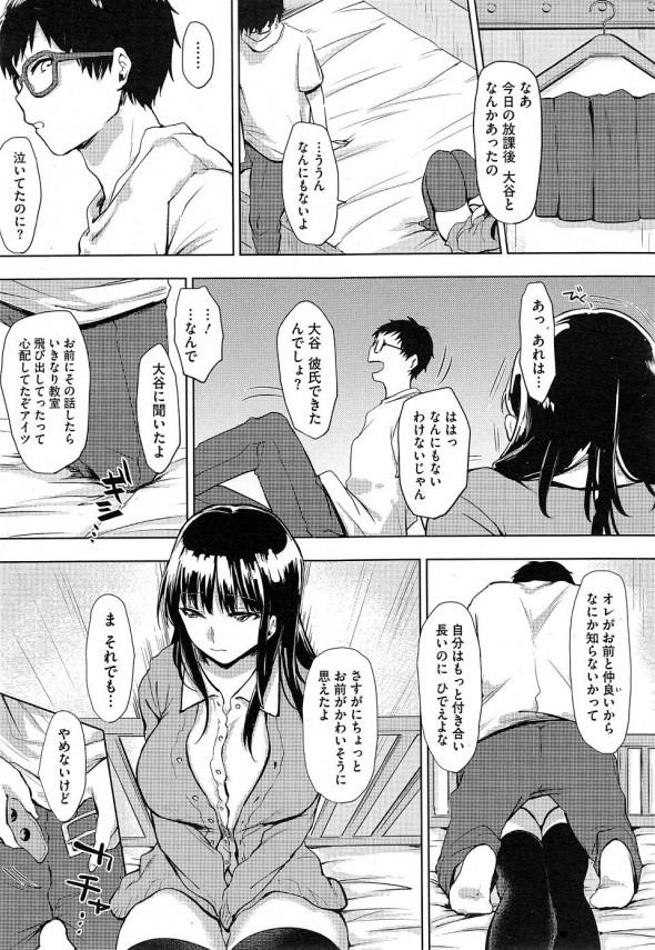 【エロ漫画】同性愛者の女子校生を凌辱しセックスしまくり~w【無料 エロ同人】 (6)