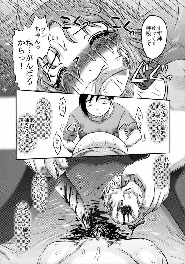 【エロ漫画】手足を失った姉を孕ませた弟は気が狂っていて、姉を自分だけのものにするためならどんなことでもする!! (26)
