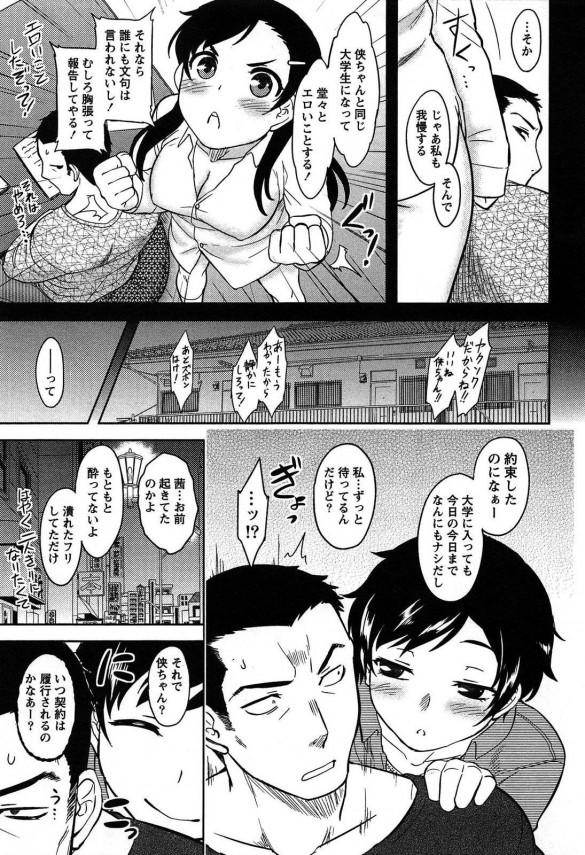 【エロ漫画・エロ同人】子供の頃に助けたカワイイ彼女にラブホに連れ込まれてイチャラブSEX! (9)